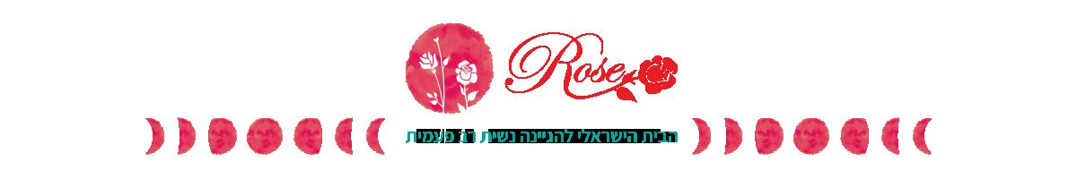 Rosepads | רוזפדס | הגיינה נשית רב פעמית | טמפון רב פעמי | גביעונית ווסת | תחבושות בד רב פעמיות